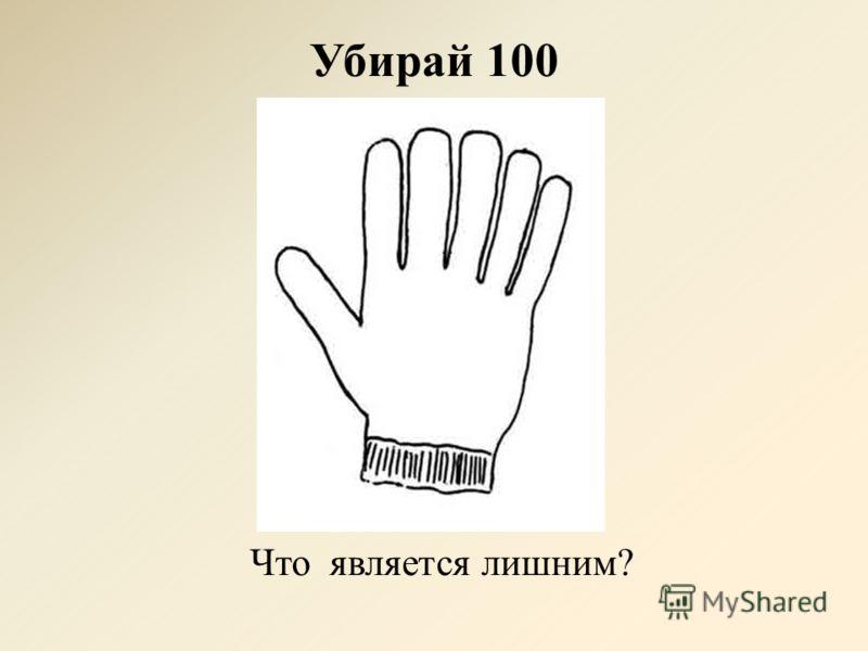 Убирай 100 Что является лишним?