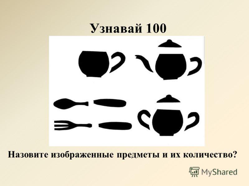 Узнавай 100 Назовите изображенные предметы и их количество?