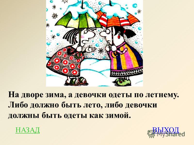 НАЗАДВЫХОД На дворе зима, а девочки одеты по летнему. Либо должно быть лето, либо девочки должны быть одеты как зимой.