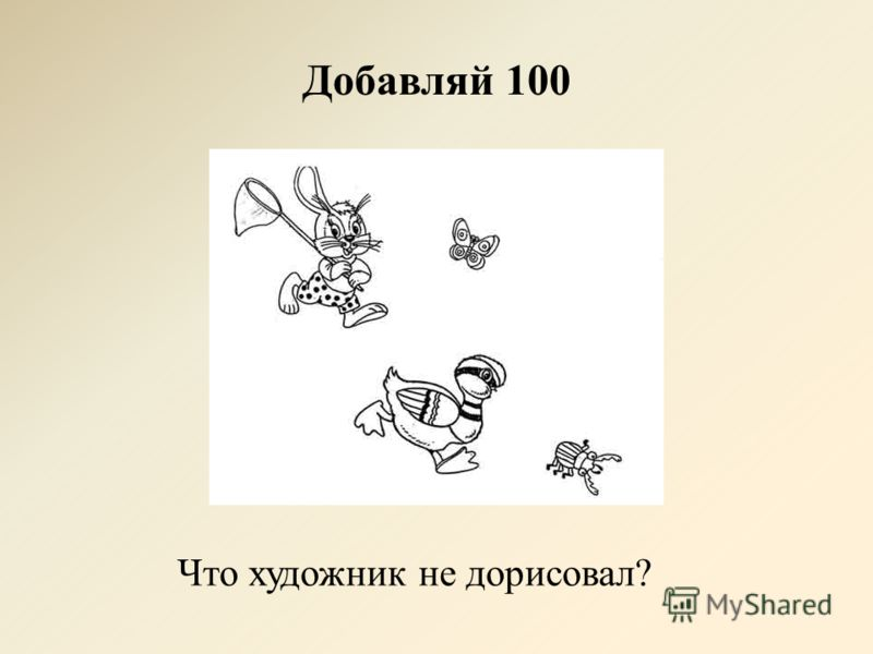 Добавляй 100 Что художник не дорисовал?