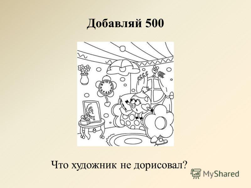 Добавляй 500 Что художник не дорисовал?