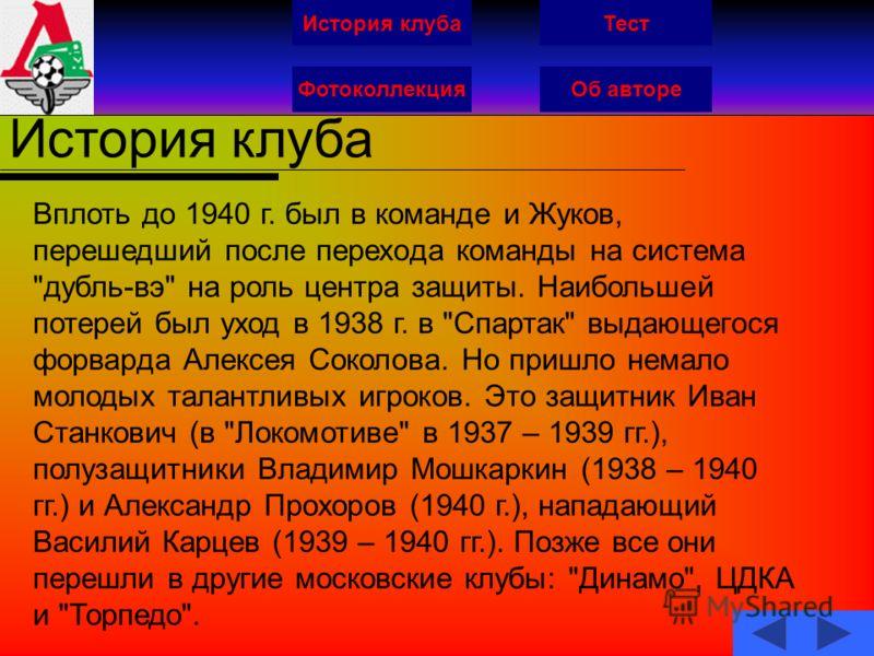 История клуба ФотоколлекцияОб авторе Тест История клуба Вплоть до 1940 г. был в команде и Жуков, перешедший после перехода команды на система