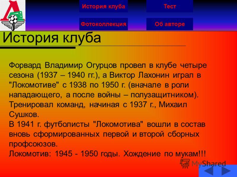 История клуба ФотоколлекцияОб авторе Тест История клуба Форвард Владимир Огурцов провел в клубе четыре сезона (1937 – 1940 гг.), а Виктор Лахонин играл в