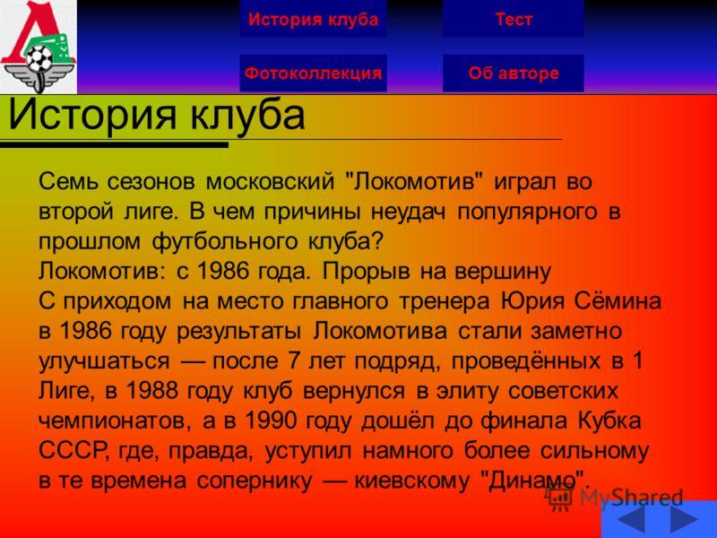 История клуба ФотоколлекцияОб авторе Тест История клуба Семь сезонов московский