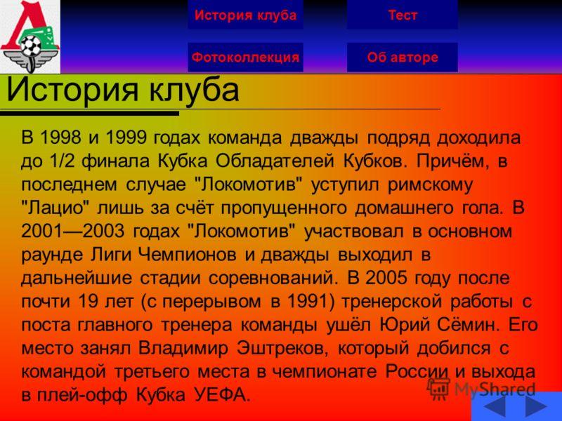 История клуба ФотоколлекцияОб авторе Тест История клуба В 1998 и 1999 годах команда дважды подряд доходила до 1/2 финала Кубка Обладателей Кубков. Причём, в последнем случае