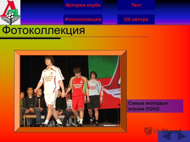 История клуба ФотоколлекцияОб авторе Тест Фотоколлекция Самые молодые игроки ЛОКО
