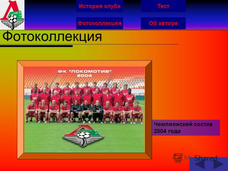 История клуба ФотоколлекцияОб авторе Тест Фотоколлекция Чемпионский состав 2004 года