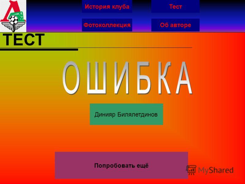 История клуба ФотоколлекцияОб авторе Тест ТЕСТ Динияр Билялетдинов Попробовать ещё