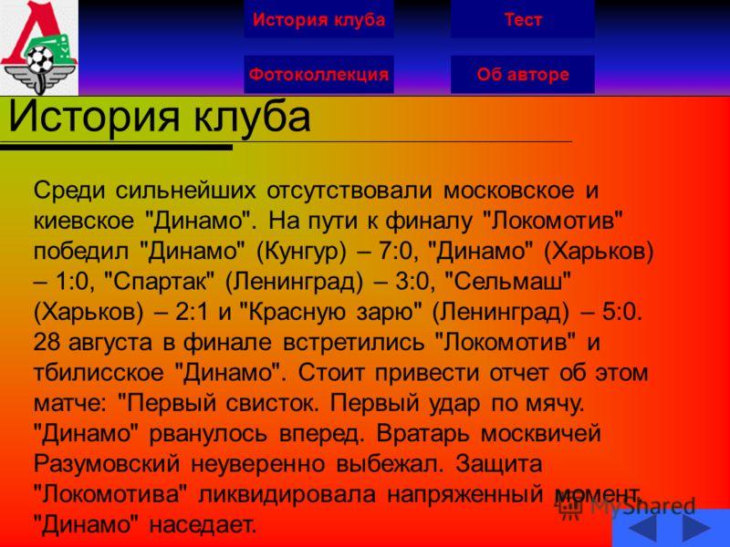 История клуба ФотоколлекцияОб авторе Тест История клуба Среди сильнейших отсутствовали московское и киевское