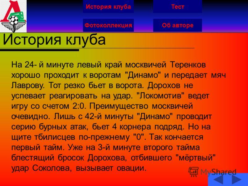 История клуба ФотоколлекцияОб авторе Тест История клуба На 24- й минуте левый край москвичей Теренков хорошо проходит к воротам