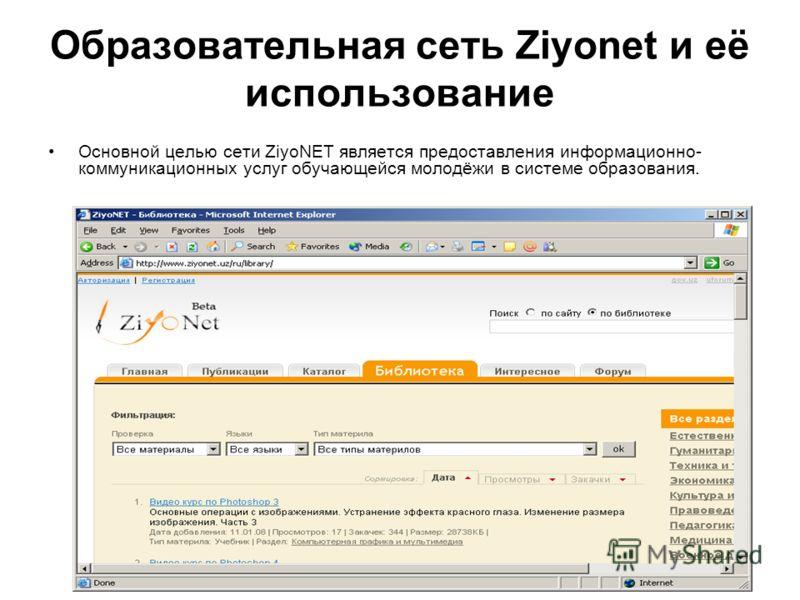 Образовательная сеть Ziyonet и её использование Основной целью сети ZiyoNET является предоставления информационно- коммуникационных услуг обучающейся молодёжи в системе образования.