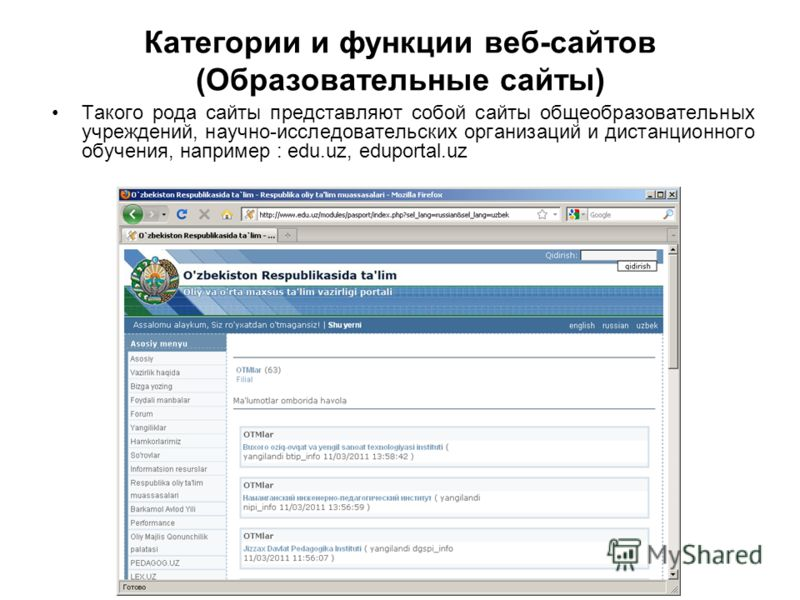 Категории и функции веб-сайтов (Образовательные сайты) Такого рода сайты представляют собой сайты общеобразовательных учреждений, научно-исследовательских организаций и дистанционного обучения, например : edu.uz, eduportal.uz