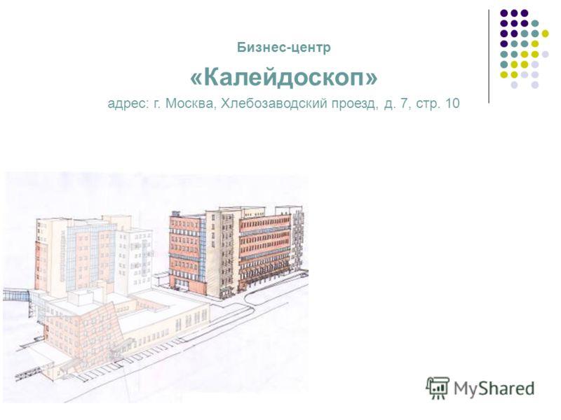 Бизнес-центр «Калейдоскоп» адрес: г. Москва, Хлебозаводский проезд, д. 7, стр. 10