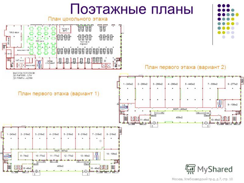 Поэтажные планы Москва, Хлебозаводский пр-д, д.7, стр. 10 5 План первого этажа (вариант 1) План цокольного этажа План первого этажа (вариант 2)
