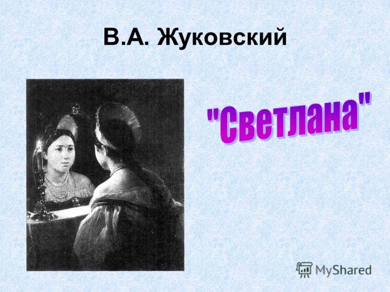 В.А. Жуковский