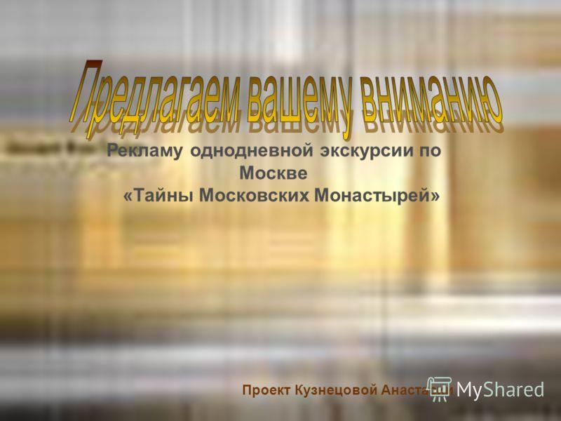 Рекламу однодневной экскурсии по Москве «Тайны Московских Монастырей» Проект Кузнецовой Анастасии