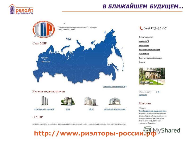 В БЛИЖАЙШЕМ БУДУЩЕМ… http://www.риэлторы-россии.рф