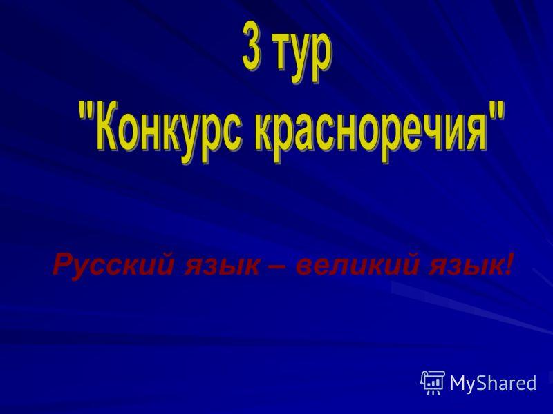 Русский язык – великий язык!