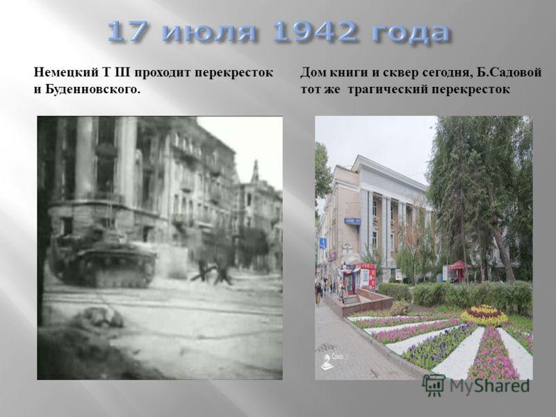 Немецкий Т III проходит перекресток Дом книги и сквер сегодня, Б.Садовой и Буденновского. тот же трагический перекресток