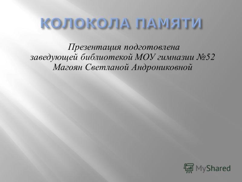 Презентация подготовлена заведующей библиотекой МОУ гимназии 52 Магоян Светланой Андрониковной