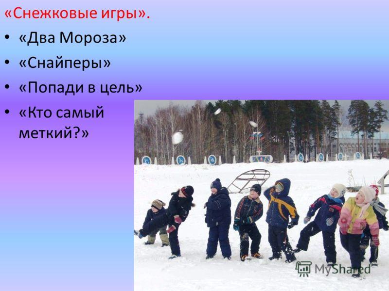 «Снежковые игры». «Два Мороза» «Снайперы» «Попади в цель» «Кто самый меткий?» 14