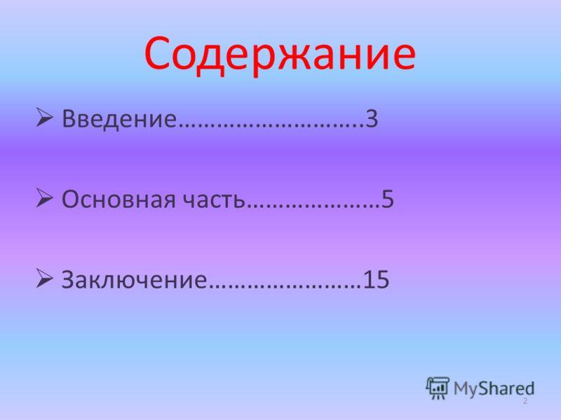 Содержание Введение………………………..3 Основная часть…………………5 Заключение……………………15 2