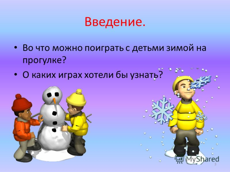 Введение. Во что можно поиграть с детьми зимой на прогулке? О каких играх хотели бы узнать? 3