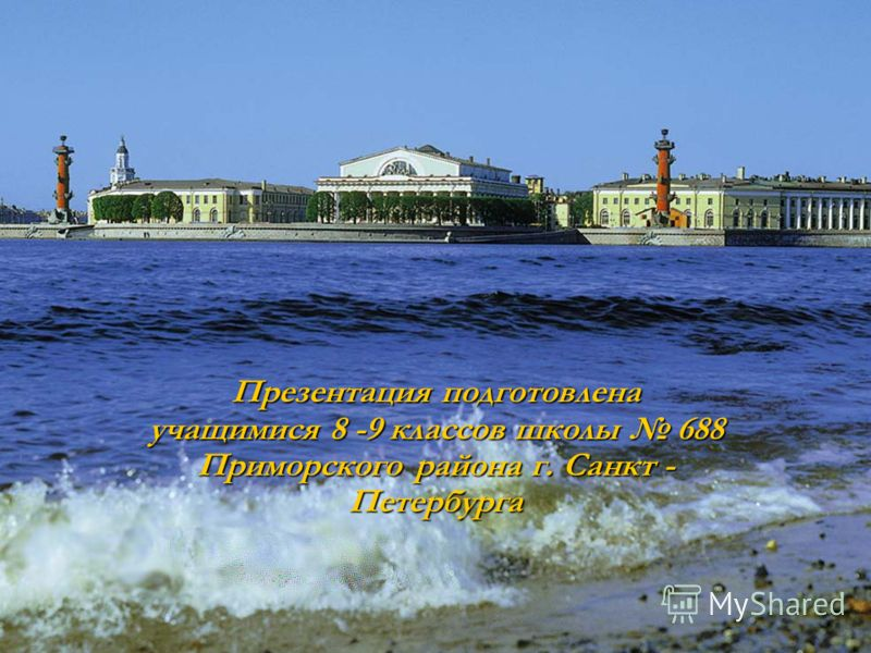Презентация подготовлена учащимися 8 -9 классов школы 688 Приморского района г. Санкт - Петербурга