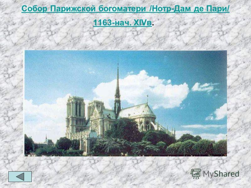 Собор Парижской богоматери /Нотр-Дам де Пари/ 1163-нач. ХIVвСобор Парижской богоматери /Нотр-Дам де Пари/ 1163-нач. ХIVв.