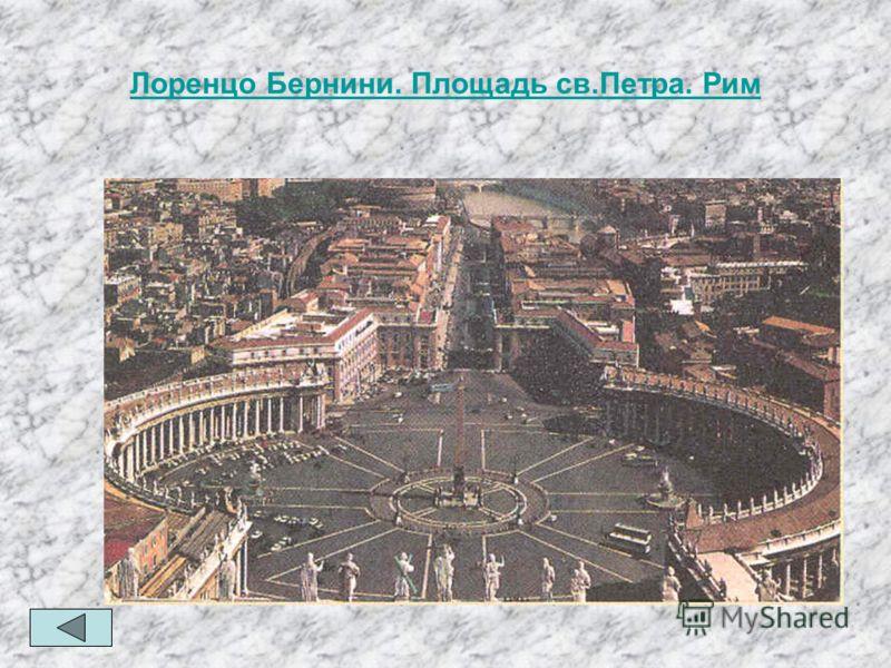 Лоренцо Бернини. Площадь св.Петра. Рим