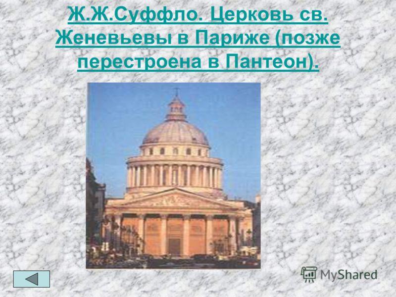 Ж.Ж.Суффло. Церковь св. Женевьевы в Париже (позже перестроена в Пантеон).