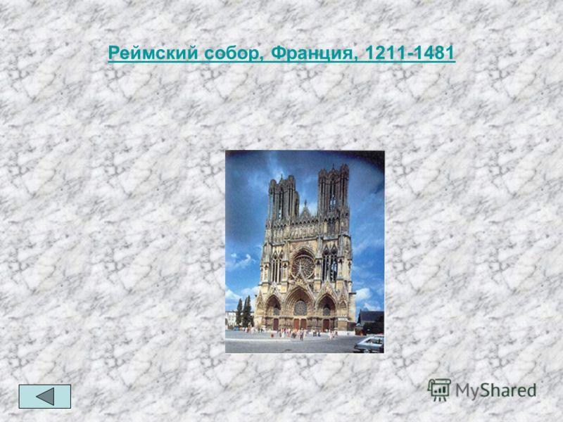 Реймский собор, Франция, 1211-1481