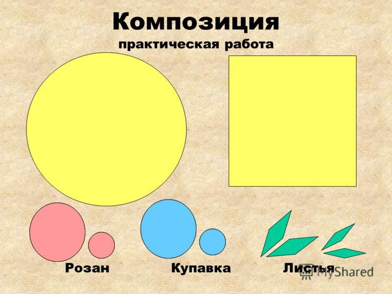 Композиция практическая работа Розан Купавка Листья