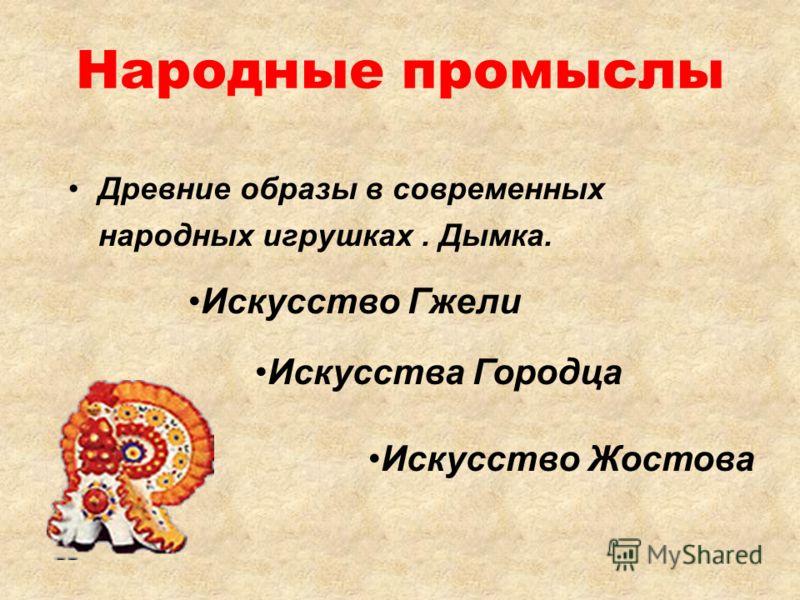 Древние образы в современных народных игрушках. Дымка. Народные промыслы Искусство Жостова Искусства Городца Искусство Гжели