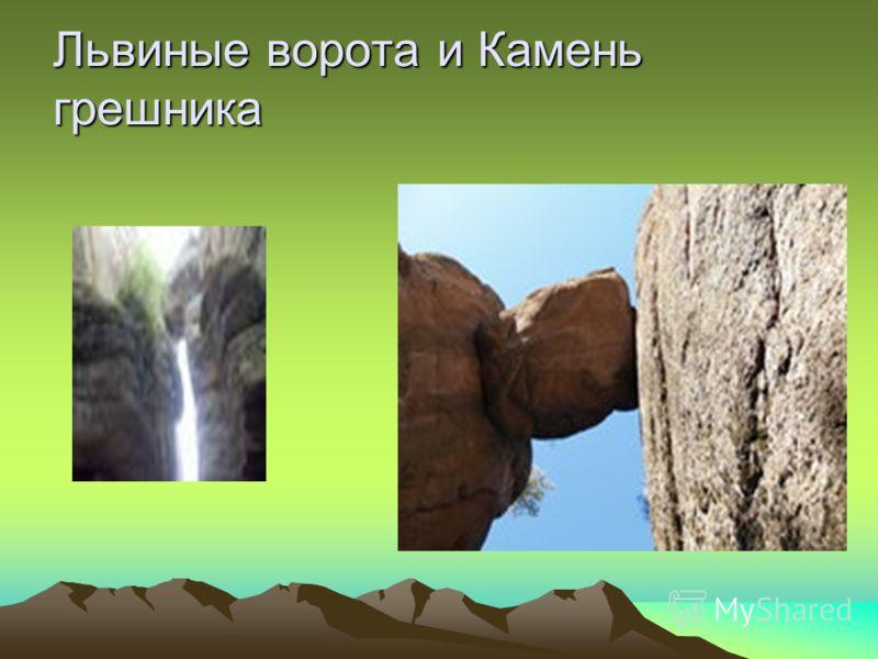 Львиные ворота и Камень грешника