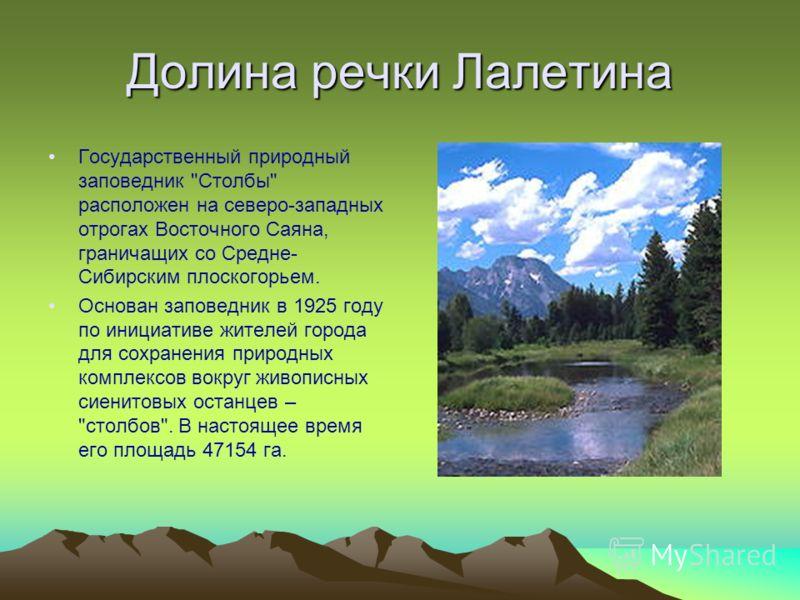 Долина речки Лалетина Государственный природный заповедник