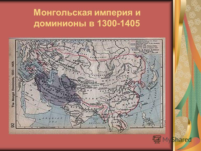 Монгольская империя и доминионы в 1300-1405