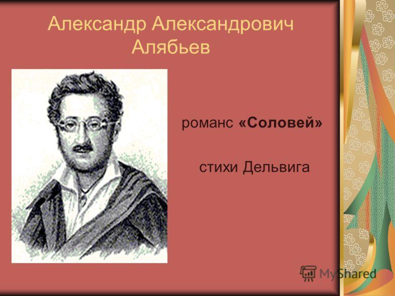 Александр Александрович Алябьев романс «Соловей» стихи Дельвига