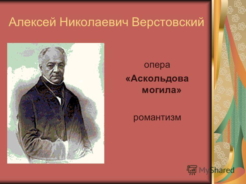 Алексей Николаевич Верстовский опера «Аскольдова могила» романтизм