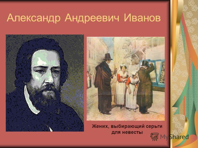 Александр Андреевич Иванов Жених, выбирающий серьги для невесты