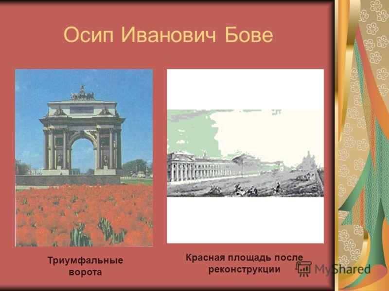 Осип Иванович Бове Триумфальные ворота Красная площадь после реконструкции