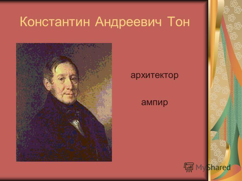 Константин Андреевич Тон архитектор ампир