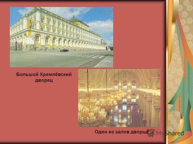 Большой Кремлёвский дворец Один из залов дворца
