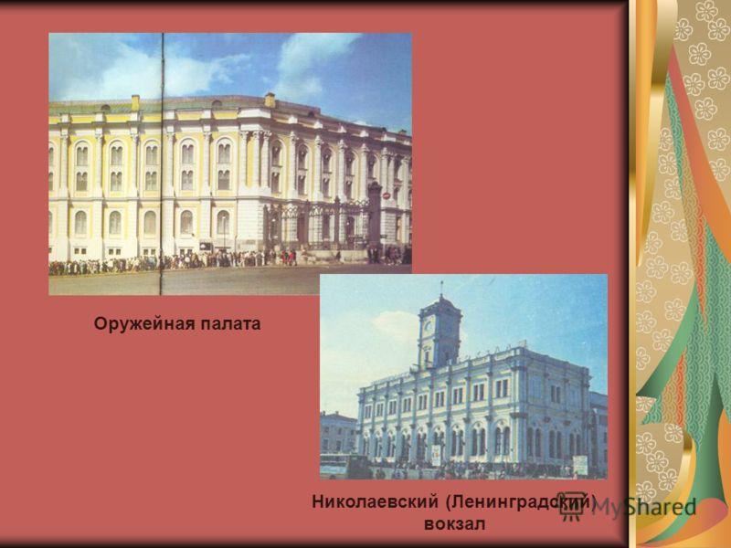 Оружейная палата Николаевский (Ленинградский) вокзал