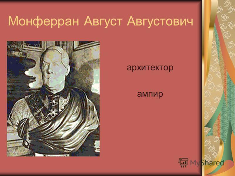 Монферран Август Августович архитектор ампир