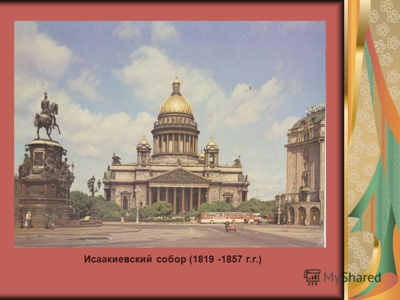Исаакиевский собор (1819 -1857 г.г.)