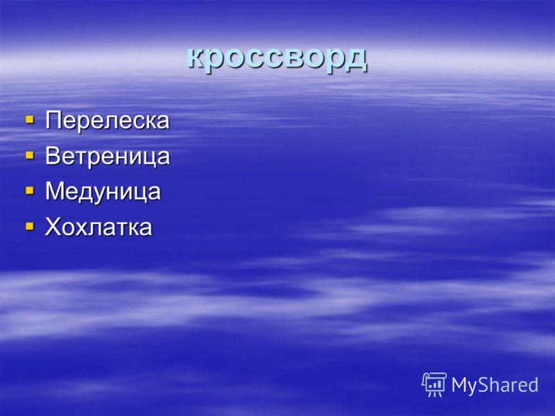 кроссворд Перелеска Ветреница Медуница Хохлатка
