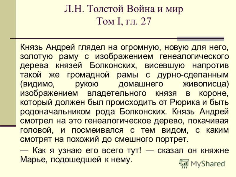 Л Толстой Война и мир Том 2 Часть 3 - Magister