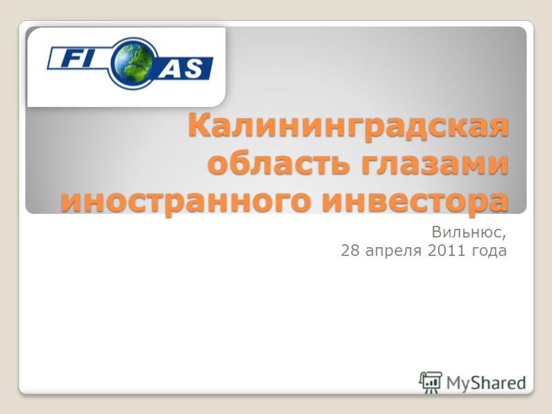 Калининградская область глазами иностранного инвестора Вильнюс, 28 апреля 2011 года