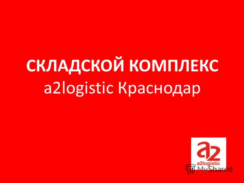 СКЛАДСКОЙ КОМПЛЕКС a2logistic Краснодар